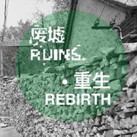 """Ruins Rebirth, il concorso che vuole trasformare Dongjingyu in una """"mostra aperta"""""""