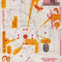 Architettura Invisibile: avanguardie italiana e giapponese protagoniste della mostra a Roma