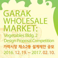 Garak Wholesale Market: un nuovo design per il teatro di Seoul