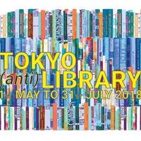 Tokyo Anti Library: nuove idee per una biblioteca nell'era digitale