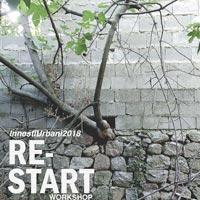 InnestiUrbani 2018 Re_Start: strategie e modelli per contrastare lo spopolamento nei centri urbani minori